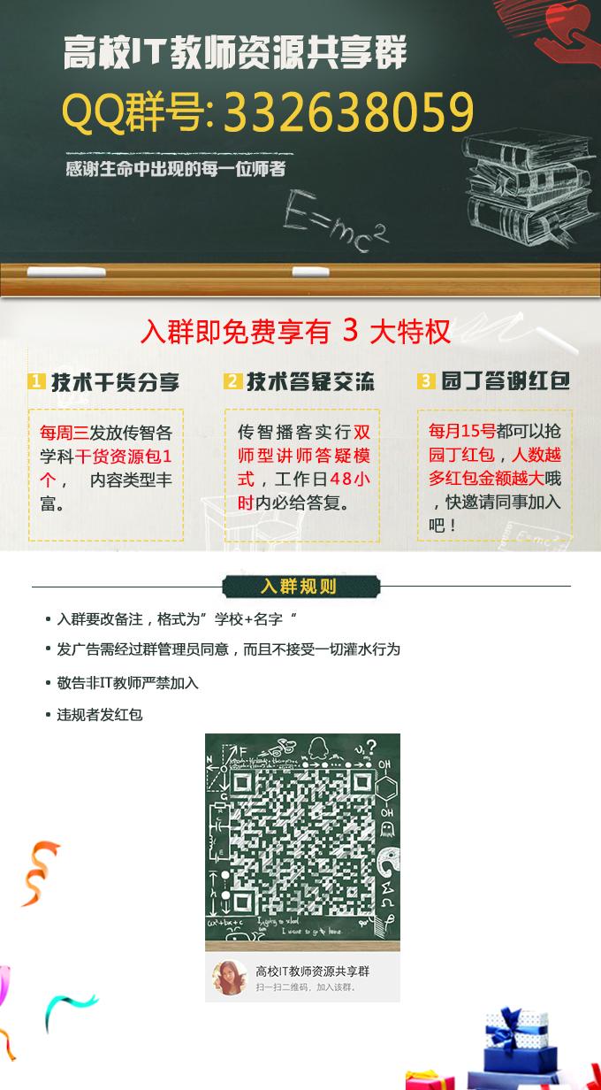 高校IT教师资源共享群.png
