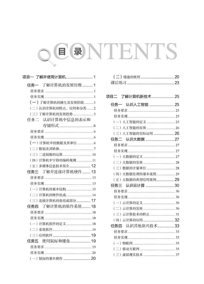 目录 _页面_1.jpg