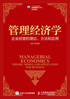 管理经济学----企业经营的理论、方法和应用