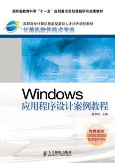 Windows应用程序设计案例教程