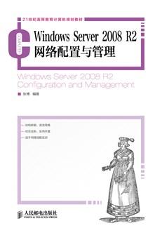 Windows Server 2008 R2 网络配置与管理
