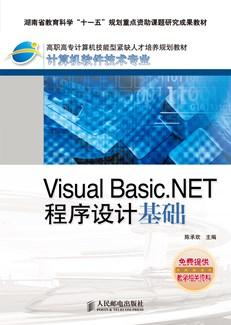 Visual Basic.NET程序设计基础