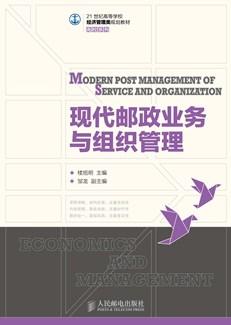 现代邮政业务与组织管理