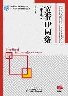 宽带IP网络(第2版)
