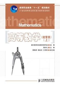 高等数学(经管类)(上)