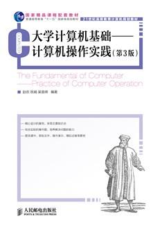 大学计算机基础——计算机操作实践(第3版)