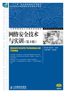 网络安全技术与实训(第3版)