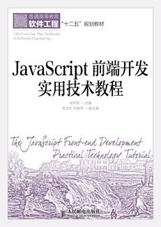 JavaScript前端开发实用技术教程