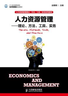 人力资源管理--------理论、方法、工具、实务