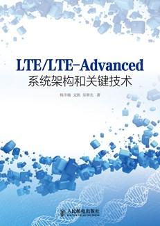 LTE/LTE-Advanced系統架構和關鍵技術