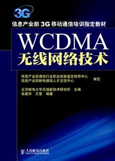 WCDMA无线网络技术
