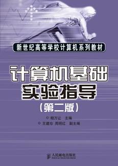 计算机基础实验指导(第二版)