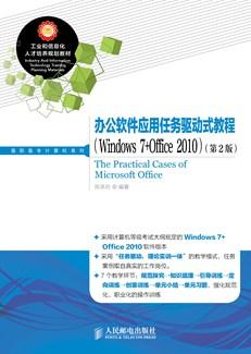 办公软件应用任务驱动式教程 (Windows 7+Office 2010)(第2版)