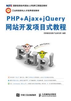 PHP+Ajax+jQuery網站開發項目式教程