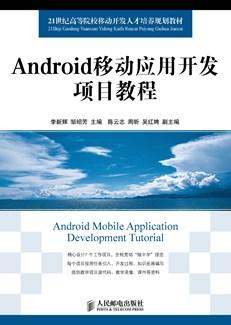 Android移动应用开发项目教程
