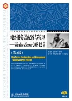网络服务器配置与管理——Windows Server 2008 R2篇(第2版)