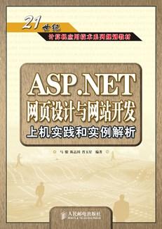 ASP.NET网页设计与网站开发上机实践和实例解析