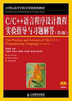 C/C++语言程序设计教程实验指导与习题解答(第3版)