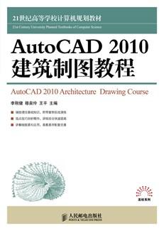 AutoCAD 2010建筑制图教程