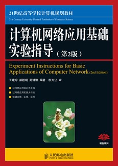 计算机网络应用基础实验指导(第二版)