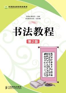 书法教程(第2版)