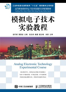 模擬電子技術實驗教程