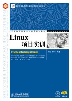 Linux项目实训