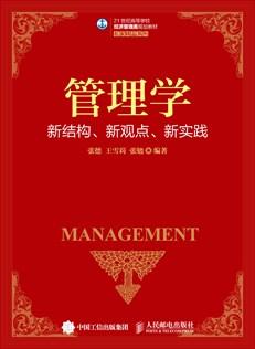 管理学——新结构、新观点、新实践