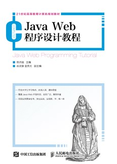 Java Web程序设计教程