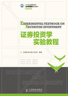 证券投资学实验教程
