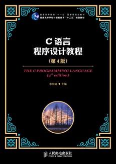 C语言程序设计教程(第4版)