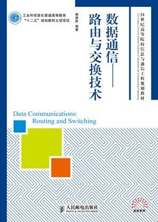 数据通信——路由与交换技术