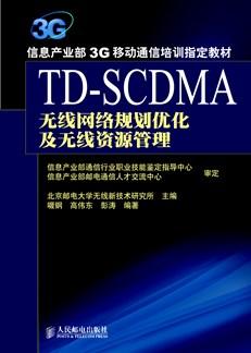 TD-SCDMA无线网络规划优化及无线资源管理