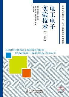 电工电子实验技术(下册)