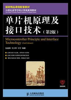 单片机原理及接口技术(第2版)