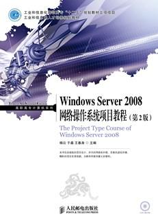 Windows Server 2008网络操作系统项目教程(第2版)