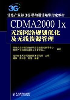 CDMA2000 1x无线网络规划优化及无线资源管理