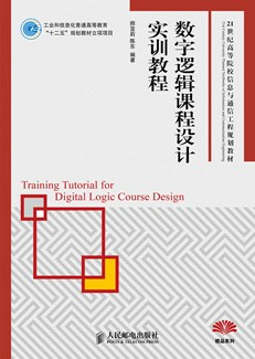 数字逻辑课程设计实训教程