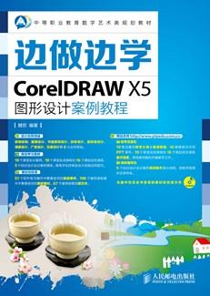 边做边学——CorelDRAW X5图形设计案例教程