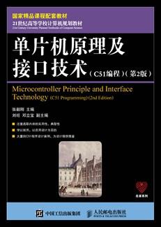单片机原理及接口技术(C51编程)(第2版)