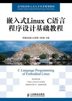 嵌入式Linux C语言程序设计基础教程