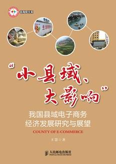 """""""小县域、大影响""""——我国县域电子商务经济发展研究与展望"""