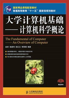 大学计算机基础——计算机科学概论