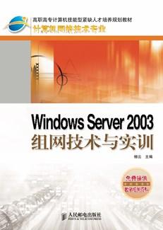 Windows Server 2003组网技术与实训