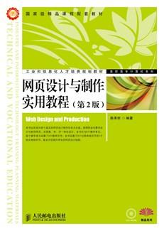 网页设计与制作实用教程(第2版)