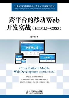 跨平台的移动Web开发实战(HTML5+CSS3)