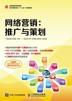 网络营销:推广与策划