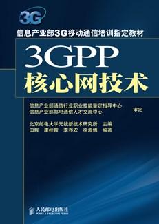 3GPP核心网技术