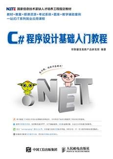 C#程序設計基礎入門教程
