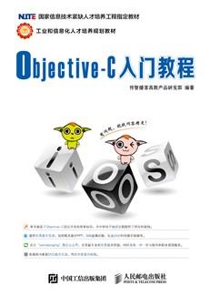 Objective-C入門教程